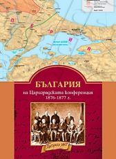 Граници на България според Цариградската посланическа конференция (1876-1877 г.)